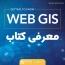 معرفی کتاب Web GIS