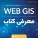http://gisplus.ir/%d9%85%d8%b9%d8%b1%d9%81%db%8c-%da%a9%d8%aa%d8%a7%d8%a8-webgis/