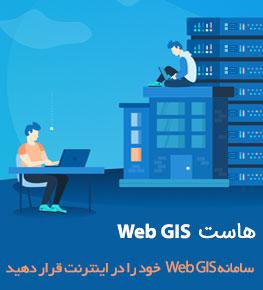 هاست WebGIS