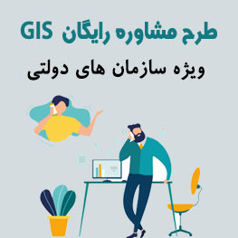 مشاوره GIS