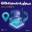 جمع آوری داده های  GISبا ربات ها