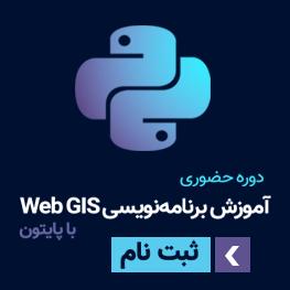 دوره حضوری برنامه نویسی GIS با پایتون
