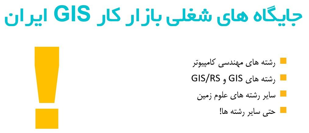 بازار کار GIS ایران