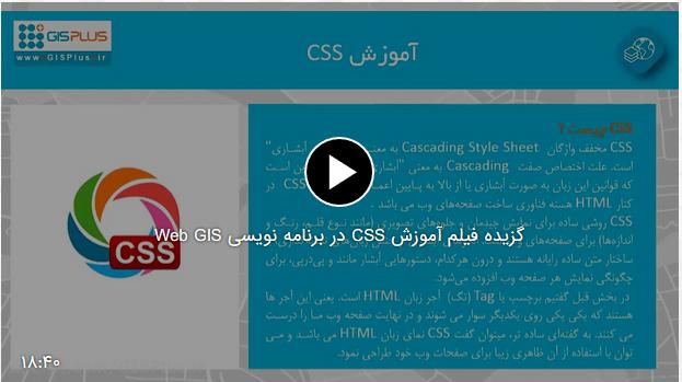 آموزش برنامه نویسی Web GIS css