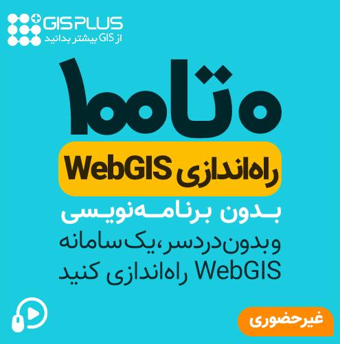 دوره صفر تا صد راه اندازی Web GIS