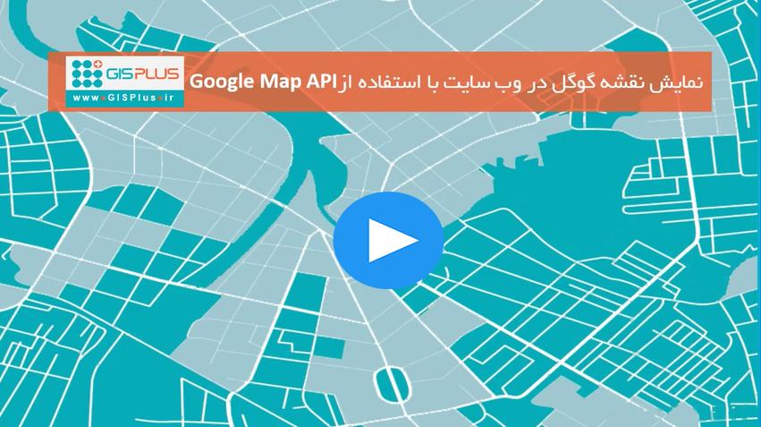 نمایش نقشه گوگل