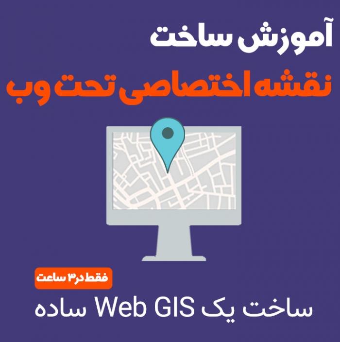 ساخت نقشه اختصاصی تحت وب