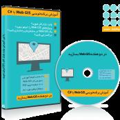 بسته جامع آموزش برنامه نویسی Web GIS با زبان #C