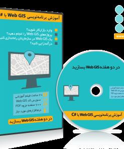 آموزش WebGIS با #C
