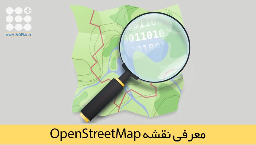 معرفی نقشه رایگان OpenStreetMap