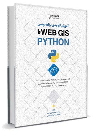 کتاب Web GIS با پایتون