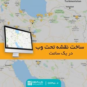 ساخت نقشه تحت وب