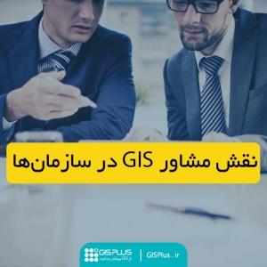 نقش مشاور GIS در سازمان ها