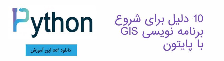 10 دلیل برای شروع برنامه نویسی GIS با پایتون