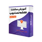 آموزش برنامه نویسی Web GIS فقط در یک ساعت