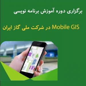 دوره جامع برنامه نویسی Mobile GIS