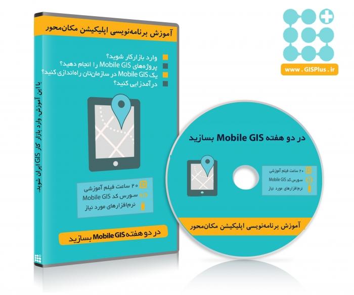 آموزش برنامه نویسی Mobile GIS