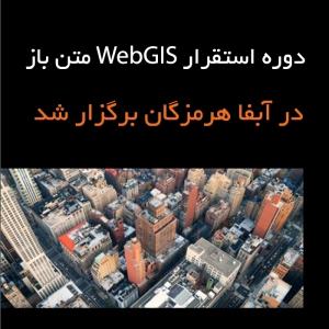 دوره آموزش برنامه نویسی web gis