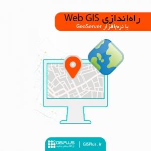 نرم افزار GeoServer
