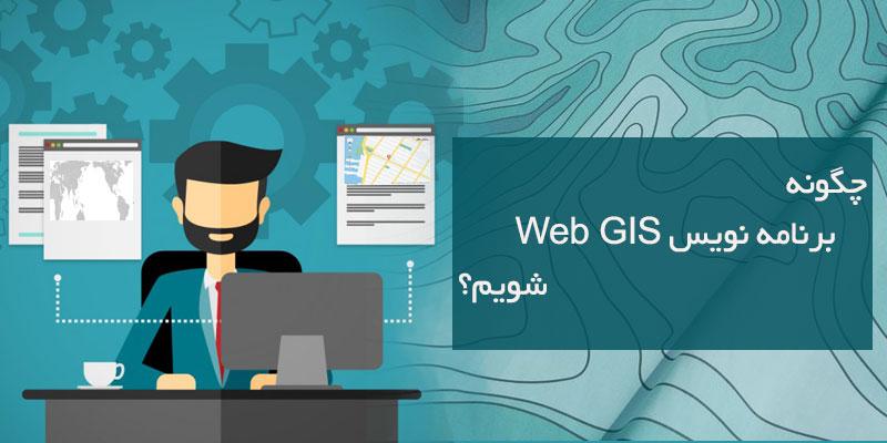چگونه برنامه نویس WebGIS شویم