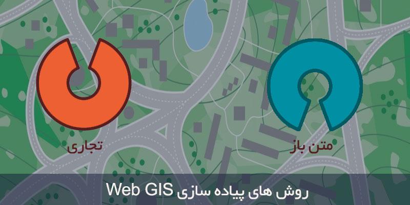 روش پیاده سازی WebGIS