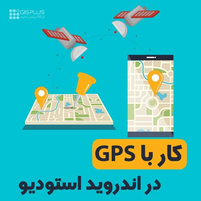 کار با GPS