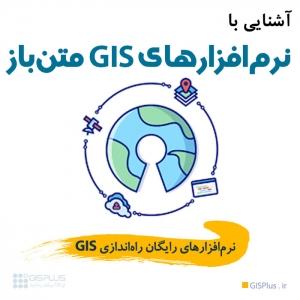 GIS متن باز