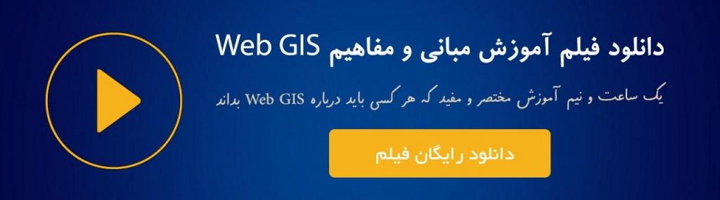 مبانی و مفاهیم GIS