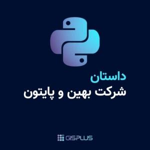 GIS با پایتون