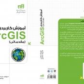آموزش کاربردی ArcGIS مقدماتی