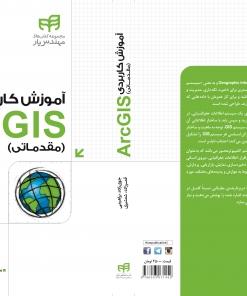 آموزش کاربردی ArcGIS