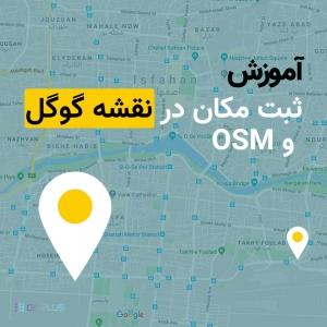 ثبت مکان کسب و کار در گوگل مپ