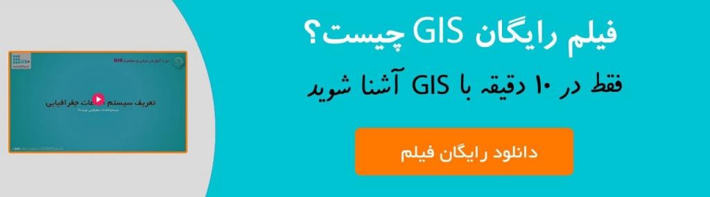 GIS چیست