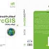 آموزش کاربردی ArcGIS پیشرفته