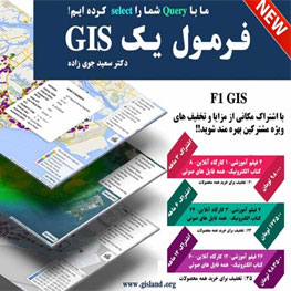 فرمول یک GIS