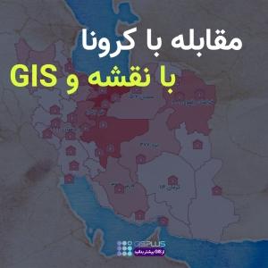 مقابله با کرونا با نقشه و GIS