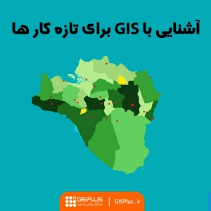 آشنایی با GIS برای تازه کارها