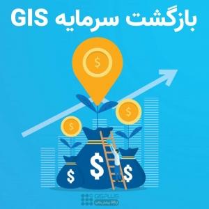 بازگشت سرمایه GIS