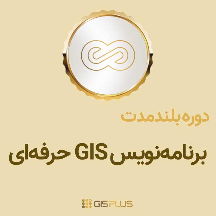 دوره بلند مدت برنامه نویس GIS حرفه ای