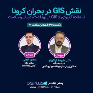 کاربرد GIS در بهداشت، درمان و سلامت