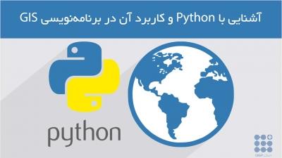 آشنایی با Python و کاربرد های آن در برنامه نویسی GIS