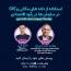 گفتگوی آنلاین با آقای پروفسور رجبی فرد