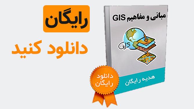 کتابچه رایگان مبانی و مفاهیم GIS