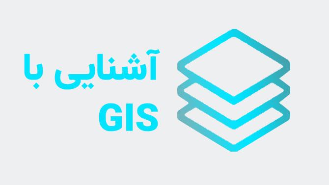 سیستم اطلاعات جغرافیایی چیست؟