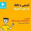 آشنایی با GIS به زبان آدمیزاد