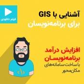 فیلم GIS به زبان ساده برای برنامه نویسان