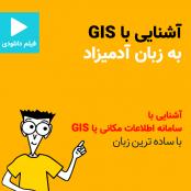 فیلم آشنایی با GIS به زبان آدمیزاد