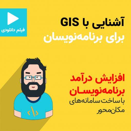 GIS به زبان ساده برای برنامه نویسان