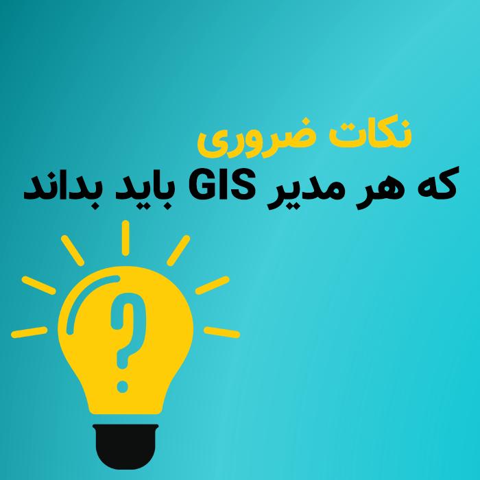 نکات ضروری که هر مدیر GIS باید بداند