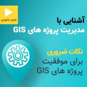 فیلم آشنایی با مدیریت پروژه های GIS